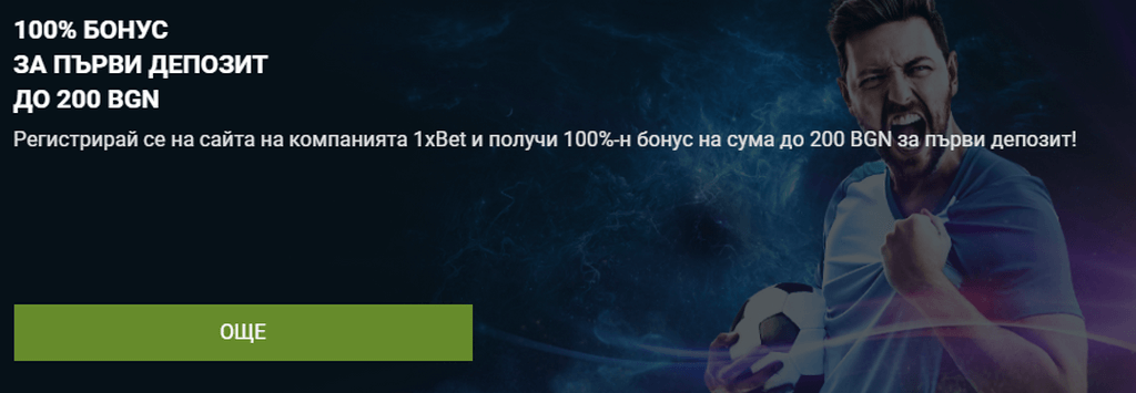1xBet бонуси