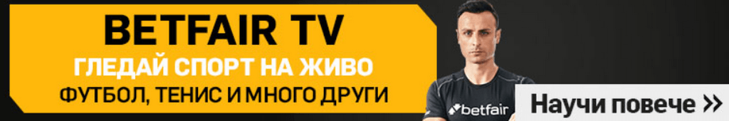 livestream betfair