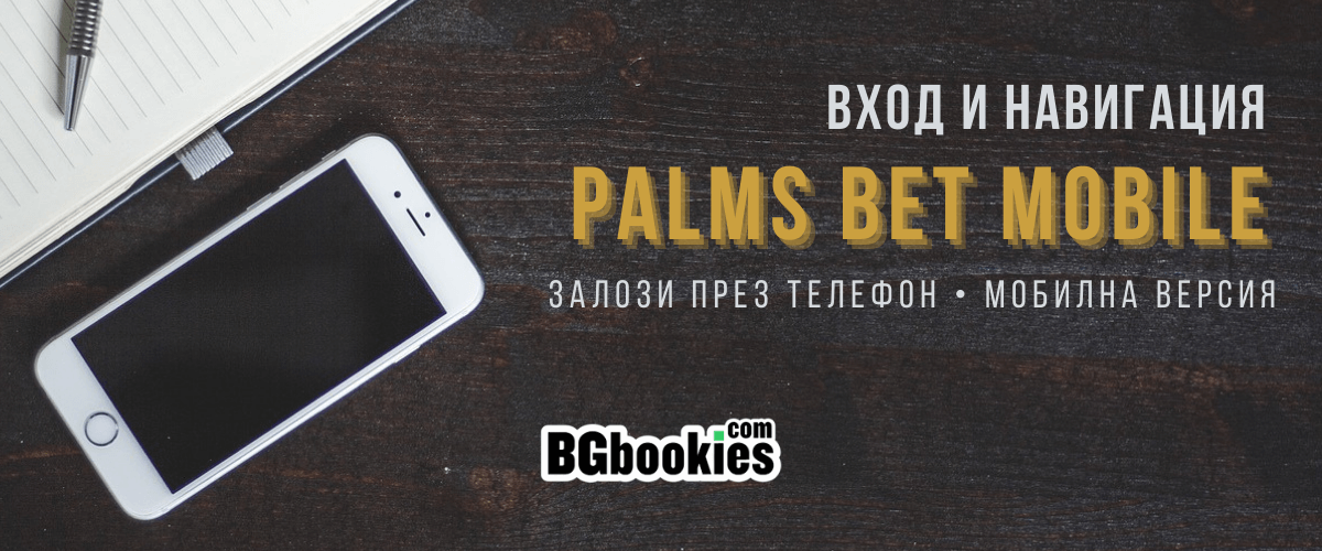 Palms Bet Mobile
